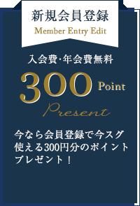 新規会員登録 入会費・年会費無料300ポイントプレゼント