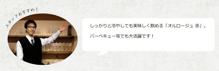 オルロージュ 2013 赤店長のオススメコメント