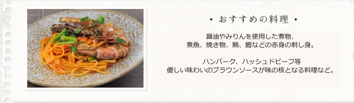 オルロージュ 2013 赤と楽しむおすすめ料理