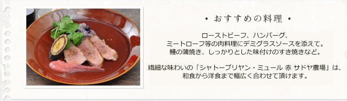 シャトーブリヤンミュールと楽しむおすすめ料理