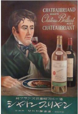 シャトーブリヤンの初期ポスター