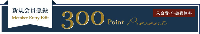新規会員登録300ポイントプレゼント